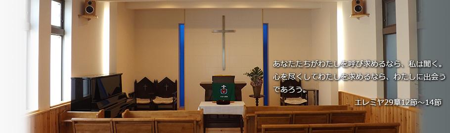 礼拝堂風景
